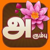 Arumbu App for Tamil language